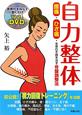 自力整体 DVD付 腰痛・ひざ痛・全身の不調を治す骨盤調整法