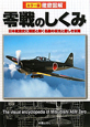 徹底図解 零戦のしくみ<カラー版> 日本航空史に燦然と輝く名機の栄光と悲しき末期