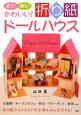 かわいい!折り紙ドールハウス 遊ぶ!飾る!