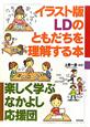 LDのともだちを理解する本<イラスト版> 楽しく学ぶなかよし応援団