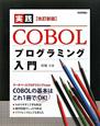 実践・COBOLプログラミング入門<改訂新版>