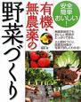 有機・無農薬の野菜づくり 安全簡単おいしい!