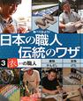 日本の職人 伝統のワザ 調べてみよう! 「衣」の職人 (3)