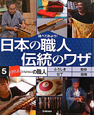 日本の職人 伝統のワザ 調べてみよう! 「日用品」の職人 (5)