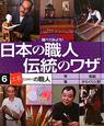 日本の職人 伝統のワザ 調べてみよう! 「工芸」の職人 (6)