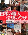 日本の職人 伝統のワザ 調べてみよう! 「季節・行事」の職人 (7)