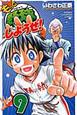 もっと野球しようぜ! (9)