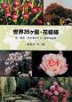 世界35ケ国・花模様 花・草木・生き物のラテン語学名由来