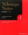 Nihongo Notes Language and Culture 日本語ノート ことばと文化(1)