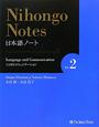 Nihongo notes Language and Communication 日本語ノート ことばとコミュニケーション(2)