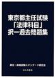 東京都主任試験 「法律科目」択一過去問題集