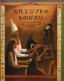 古代エジプトのものがたり