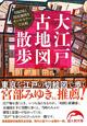 大江戸古地図散歩 切絵図と現況地図をオールカラーで比較