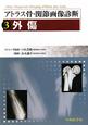 外傷 アトラス骨・関節画像診断3