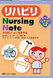 リハビリ Nursing Note 回復期リハビリ看護手帳