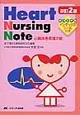 Heart Nursing Note<改訂2版> 心臓疾患看護手帳