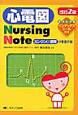 心電図 Nursing Note<改訂2版> カンタン!!理解の看護手帳