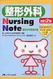 整形外科 Nursing Note<改訂2版> 整形外科看護手帳