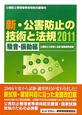 公害防止管理者等資格認定講習用 新・公害防止の技術と法規 騒音・振動編 2011