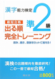 漢字能力検定 準2級 出る順 完全トレーニング 最短合格