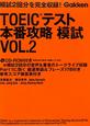 TOEICテスト 本番攻略 模試 CD-ROM付 模試2回分を完全収録!(2)