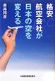 格安航空会社が日本の空を変える