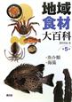 地域食材大百科 魚介類・海藻 (5)