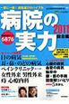 病院の実力 総合編 2011