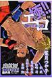 肉体派 極!! エロ 筋肉系コミックアンソロジー (19)