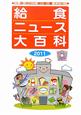 給食ニュース大百科<縮刷活用版> 2011 食育に役立つ給食ニュース