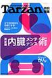 内臓メンテナンス術<決定版> Tarzan特別編集 カラダ作りの基本、内蔵ケア!