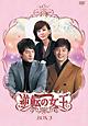 逆転の女王 DVD-BOX3 <完全版>