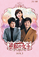 逆転の女王 ブルーレイ&DVD-BOX3 <完全版>