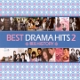 2集-BEST DRAMA HITS-KOREAN WAVE HISTORY(2CD)