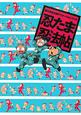 忍たま忍法帖 忍たま乱太郎アニメーションブック
