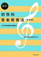 最新・初等科 音楽教育法<改訂版> 小学校教員養成課程用