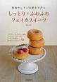 しっとり*ふわふわフェイクスイーツ 発泡ウレタン&粘土で作る カップケーキ、フィナンシェetc.クレイパティシエ