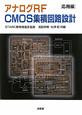 アナログRF CMOS集積回路設計 応用編