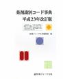 薬剤識別コード事典<改訂版> CD-ROM付 平成23年