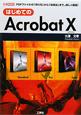 Acrobat10 はじめての PDFファイルの「作り方」から「活用法」まで、詳し