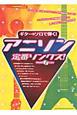 アニソン定番ソングス! 模範演奏CD付 ギター・ソロで弾く!