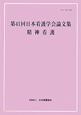 日本看護学会論文集 第41回 精神看護