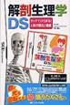 解剖生理学DS タッチでひろがる!人体の構造と機能