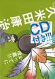 かってに改蔵<限定版> CD付 (11)