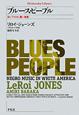 ブルース・ピープル 白いアメリカ、黒い音楽