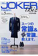 Men's JOKER BIZ (5)