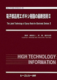 電子部品用エポキシ樹脂の最新技術 (2)