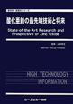 酸化亜鉛の最先端技術と将来
