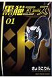 黒猫エース (1)
