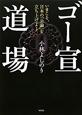 ゴー宣道場 いまこそ、日本の「公論」を立ち上げよ!